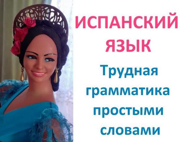 RUSO CON PROFESORA NATIVA - foto 1