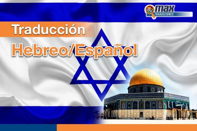 TRADUCCIÓN HEBREO/ESPAÑOL - foto 1