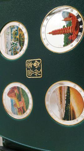 Monedas Chinas Coleccion
