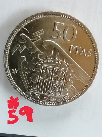 Moneda De 50 Pesetas 1957 *59. Sin Circu