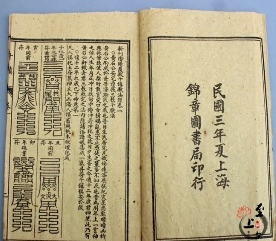 Libro Jyn Yang