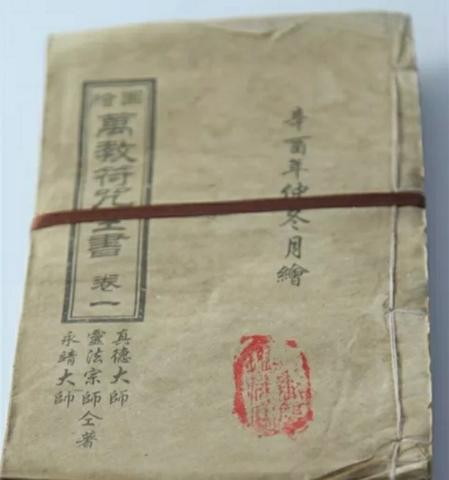 Libro Antiguo Chino Echizos Brujeria