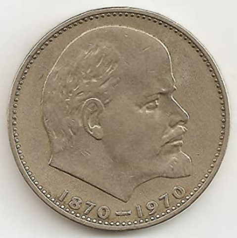 1 Rublo Urss | Lenin (1970)