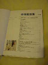 Albúm de Sellos de China 1994 - foto