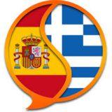 Traducciones griego/español y viceverca - foto