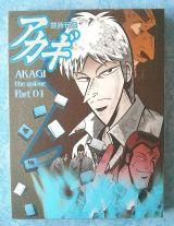 Akagi - Edición integral japonesa - foto
