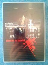 Monster - TV special - Ed. japonesa - foto