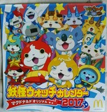 Yo Kai Watch calendario japonés2017 - foto