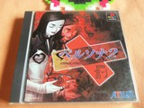 Persona 2 Eternal Punishment PS1 - foto