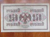 250 rublos rusos de 1917 - foto