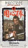 Cine japones. 5 pelÍculas vhs EN VOSE - foto