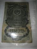 billete ruso antiguo - foto