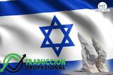 Traductor profesional espaÑol-hebreo - foto