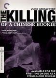 Se vende dvd joya  killing of a Chinese - foto