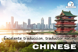 Traductor profesional espaÑol-chino - foto