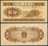 billete  china 1 fen 1953 - foto