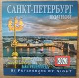 Calendario de pared 2020 de Rusia - foto