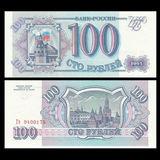billete rusia 100 Rublo 1993 P-254 - foto