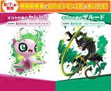 Pokemon shiny galar switch zarude - foto