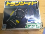 walkie talkie vintage - foto