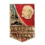 PIN DE LENIN A LA LABOR COMUNISTA (URSS)