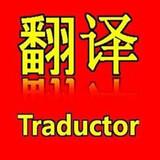 Traducciones en chino alta calidad - foto