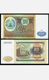 billete Tajikistán 100rublos 1994P6 1,3 - foto