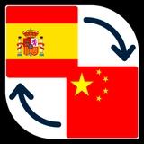 Traduccion de Chino - Español - foto