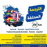 Traduccion jurada arabe y frances - foto