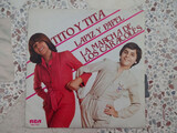 TITA Y TITO LAPIZ Y PAPEL SINGLE EP 1981