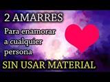 AMARRES DE AMOR SIN USAR MATERIALES - foto