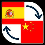 Traducción Chino-español  - foto